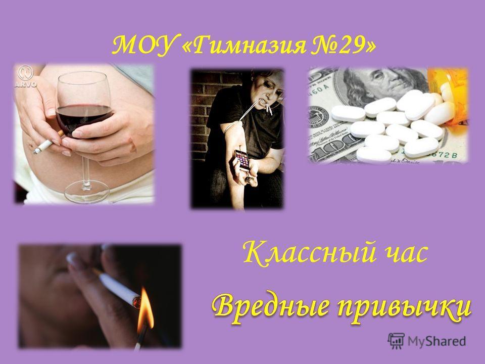 МОУ «Гимназия 29» Классный час