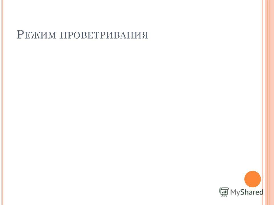 Р ЕЖИМ ПРОВЕТРИВАНИЯ