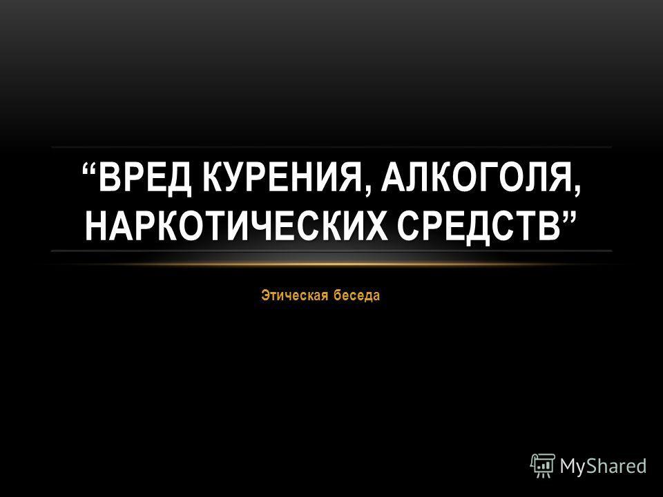 Беседа о курении, наркомании, алкоголизма методы лечения алкоголизма в Москве