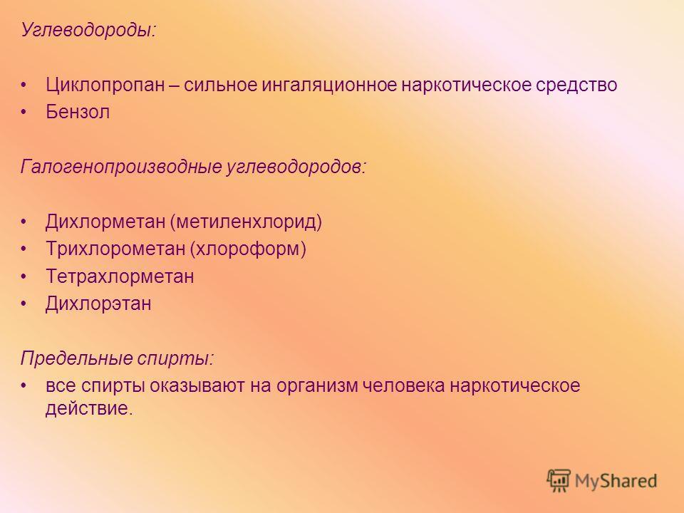 Углеводороды: Циклопропан – сильное ингаляционное наркотическое средство Бензол Галогенопроизводные углеводородов: Дихлорметан (метиленхлорид) Трихлорометан (хлороформ) Тетрахлорметан Дихлорэтан Предельные спирты: все спирты оказывают на организм чел