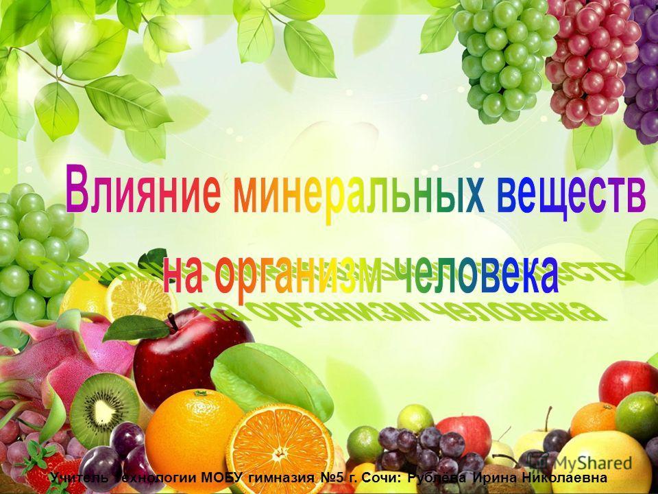 Учитель технологии МОБУ гимназия 5 г. Сочи: Рублёва Ирина Николаевна