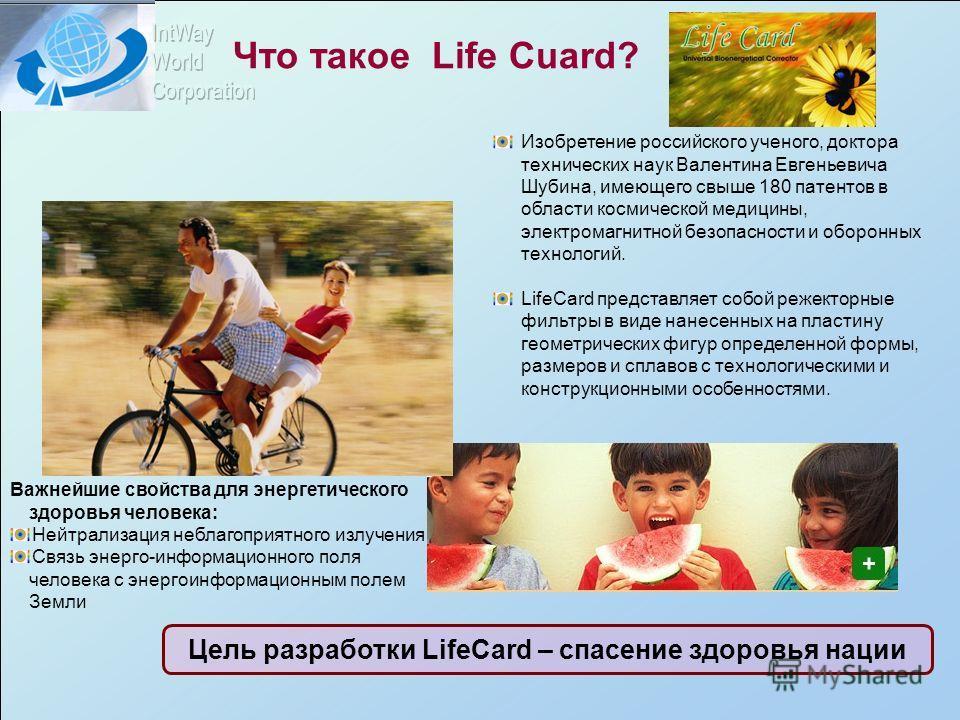 Что такое Life Cuard? Изобретение российского ученого, доктора технических наук Валентина Евгеньевича Шубина, имеющего свыше 180 патентов в области космической медицины, электромагнитной безопасности и оборонных технологий. LifeCard представляет собо