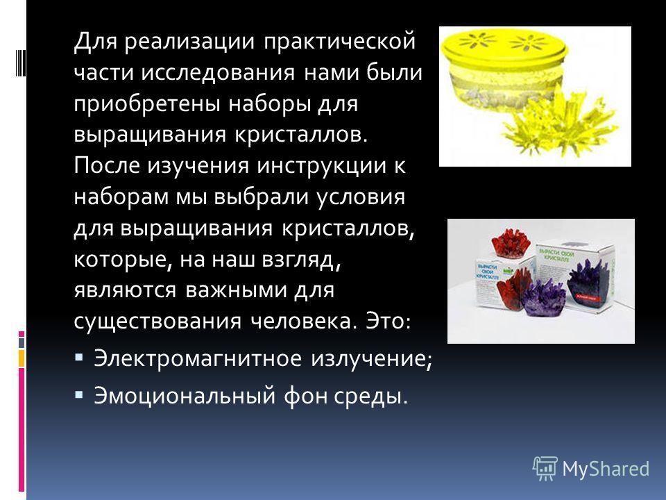 Для реализации практической части исследования нами были приобретены наборы для выращивания кристаллов. После изучения инструкции к наборам мы выбрали условия для выращивания кристаллов, которые, на наш взгляд, являются важными для существования чело