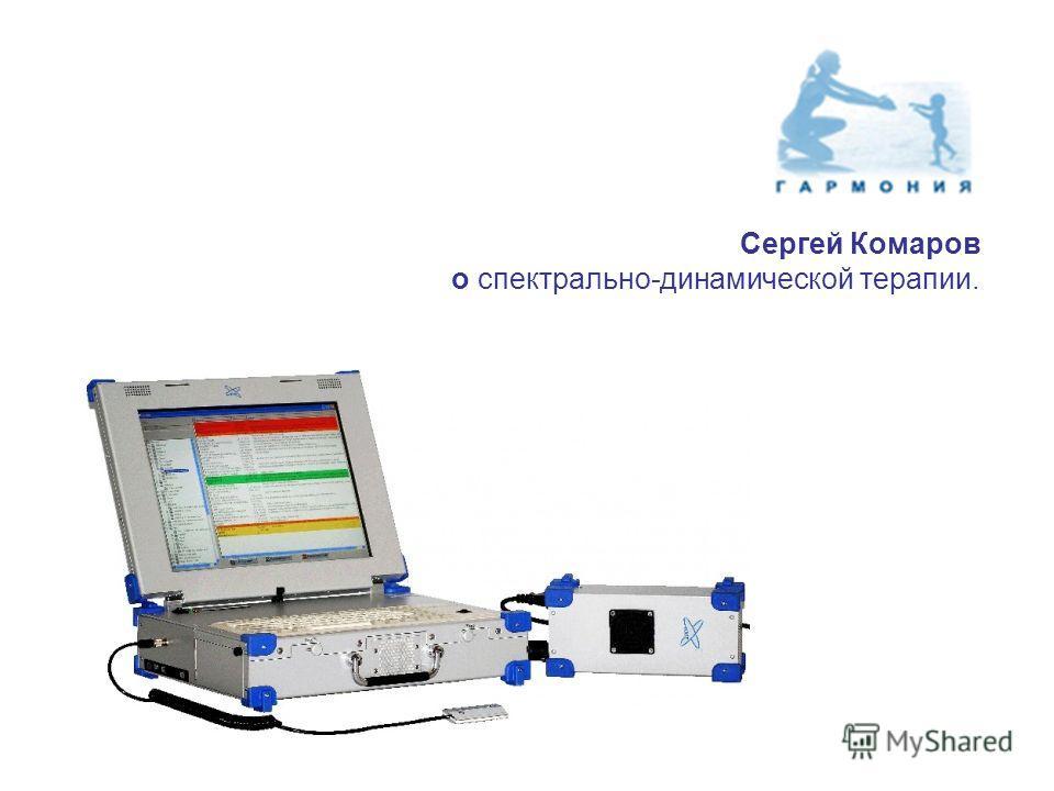 Сергей Комаров о спектрально-динамической терапии.
