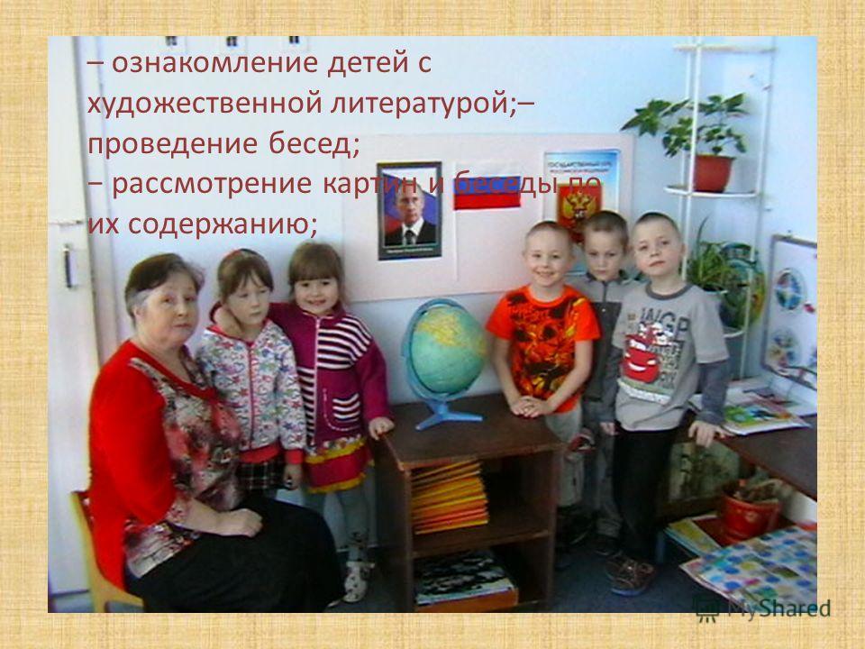 – ознакомление детей с художественной литературой;– проведение бесед; рассмотрение картин и беседы по их содержанию;