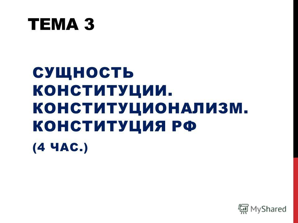 ТЕМА 3 СУЩНОСТЬ КОНСТИТУЦИИ. КОНСТИТУЦИОНАЛИЗМ. КОНСТИТУЦИЯ РФ (4 ЧАС.)