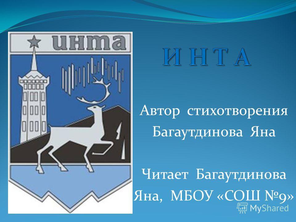 Автор стихотворения Багаутдинова Яна Читает Багаутдинова Яна, МБОУ «СОШ 9»
