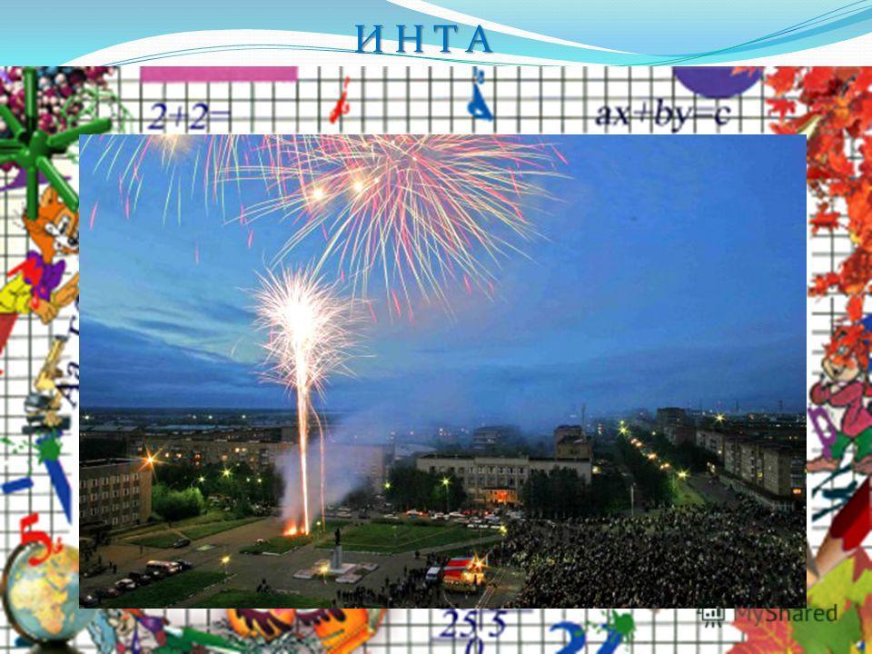 И Н Т А Будет он нарядный, во флагах и шарах, Красочный, парадный – славный город наш!