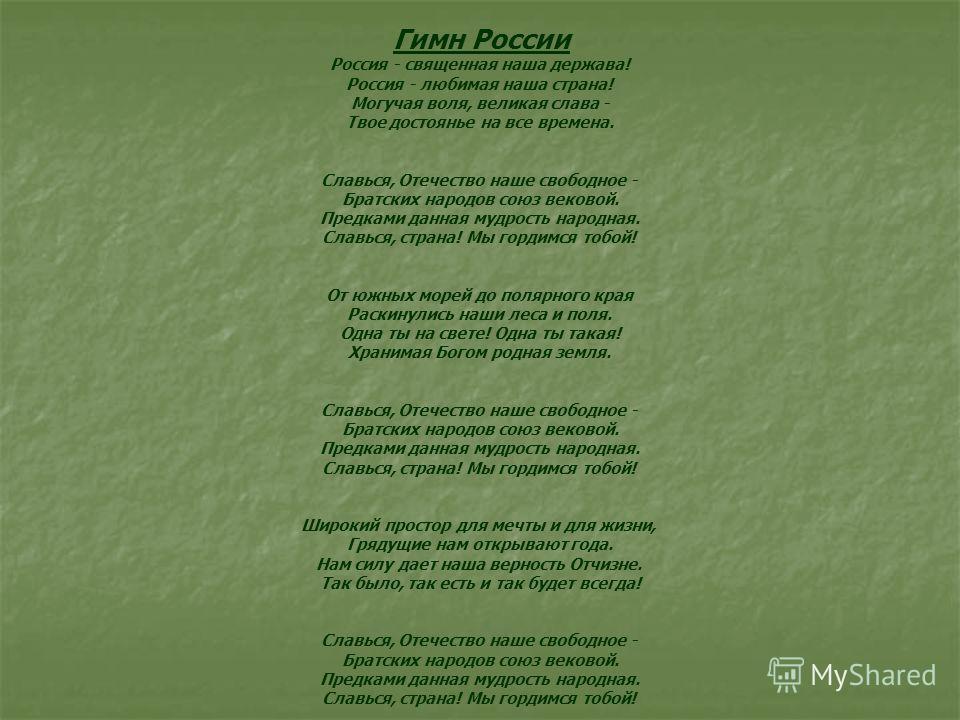 Гимн России Россия - священная наша держава! Россия - любимая наша страна! Могучая воля, великая слава - Твое достоянье на все времена. Славься, Отечество наше свободное - Братских народов союз вековой. Предками данная мудрость народная. Славься, стр