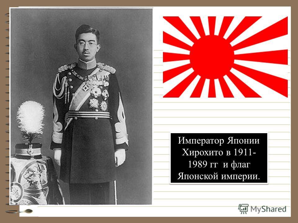 Император Японии Хирохито в 1911- 1989 гг и флаг Японской империи.