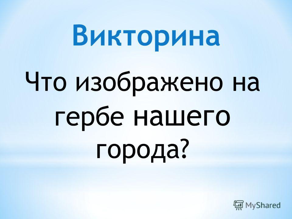 Кто является автором слов и музыки гимна России? Викторина