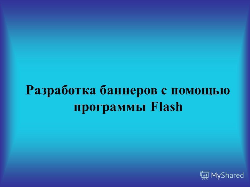 Разработка баннеров с помощью программы Flash