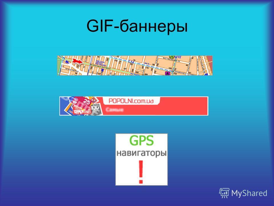 GIF-баннеры