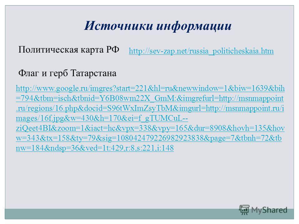 http://sev-zap.net/russia_politicheskaia.htm Политическая карта РФ Источники информации http://www.google.ru/imgres?start=221&hl=ru&newwindow=1&biw=1639&bih =794&tbm=isch&tbnid=Y6B08wm22X_GmM:&imgrefurl=http://msnmappoint.ru/regions/16.php&docid=S96t