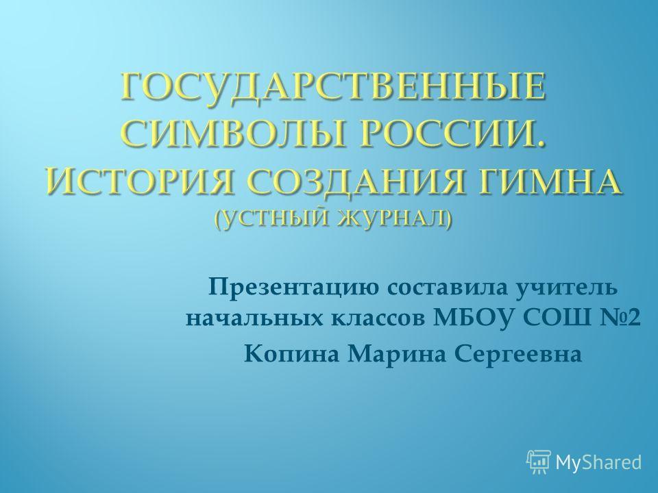 Презентацию составила учитель начальных классов МБОУ СОШ 2 Копина Марина Сергеевна