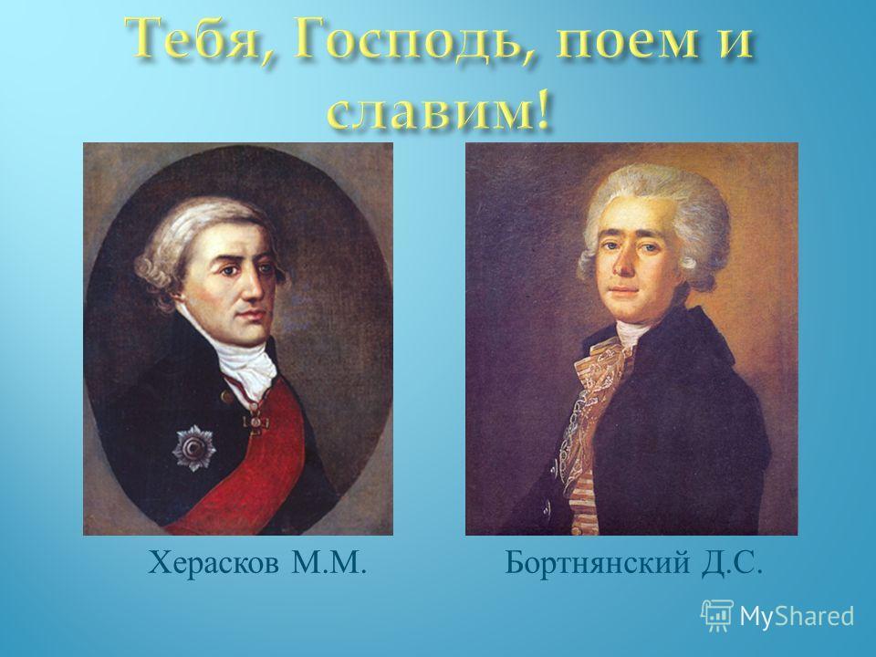 Херасков М. М. Бортнянский Д. С.
