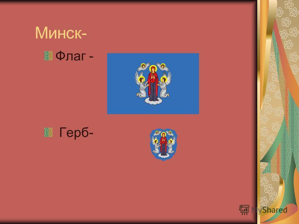 Минск- Флаг - Герб-