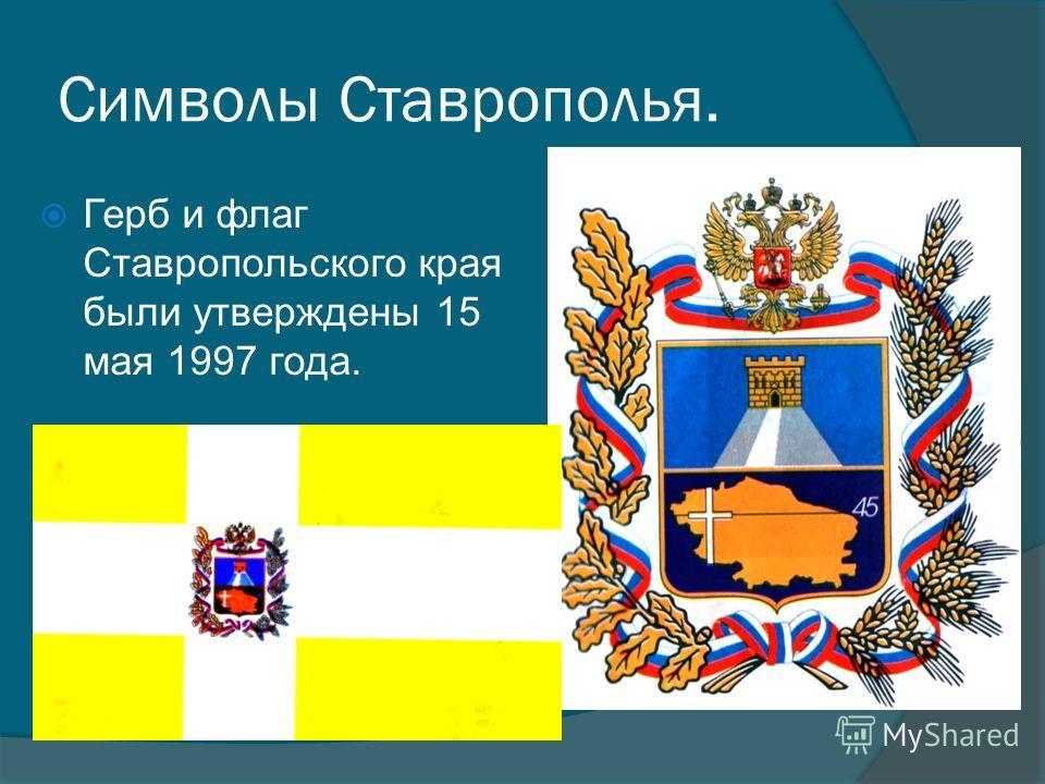 Символы Ставрополья. Герб и флаг Ставропольского края были утверждены 15 мая 1997 года.