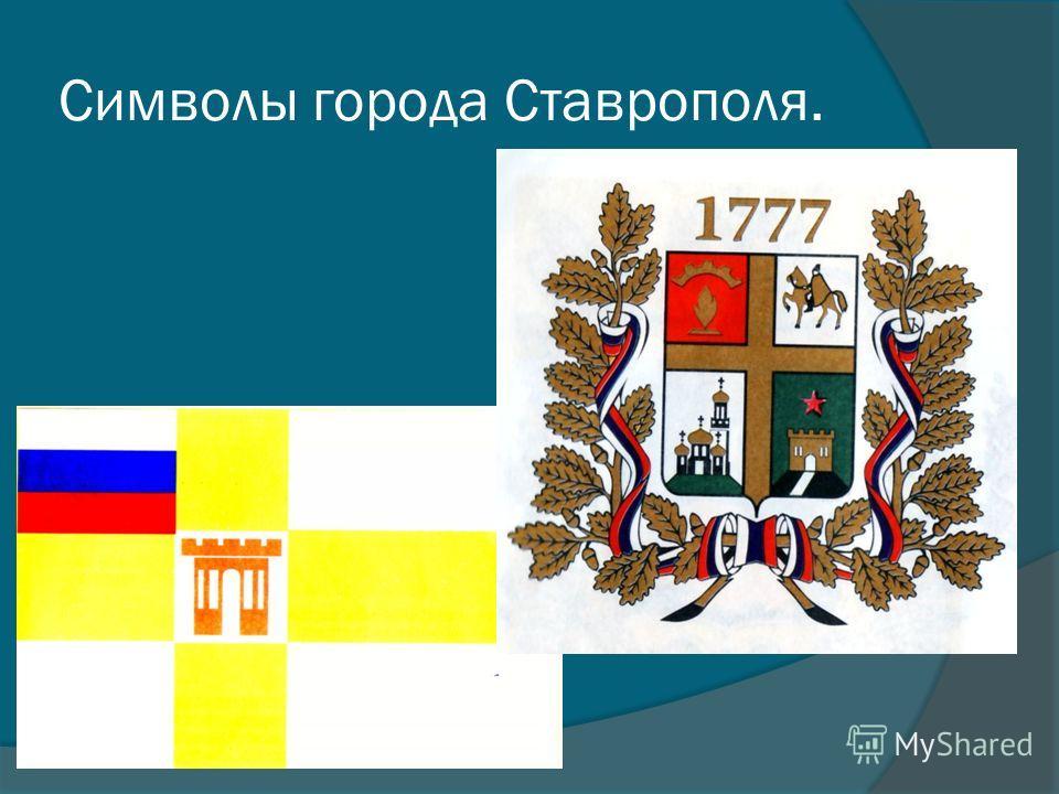 Символы города Ставрополя.