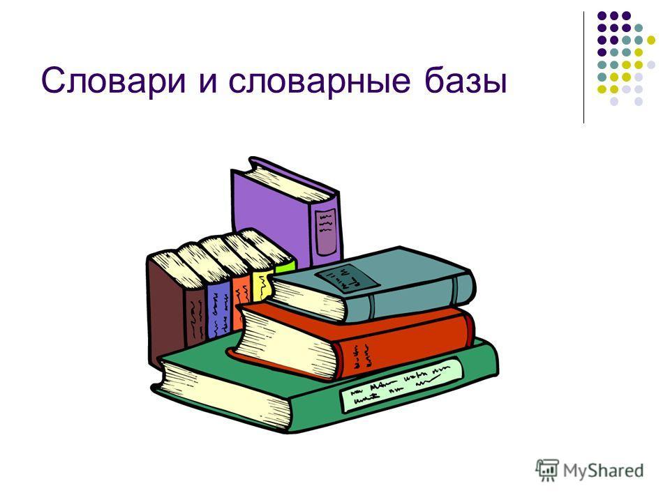 Словари и словарные базы
