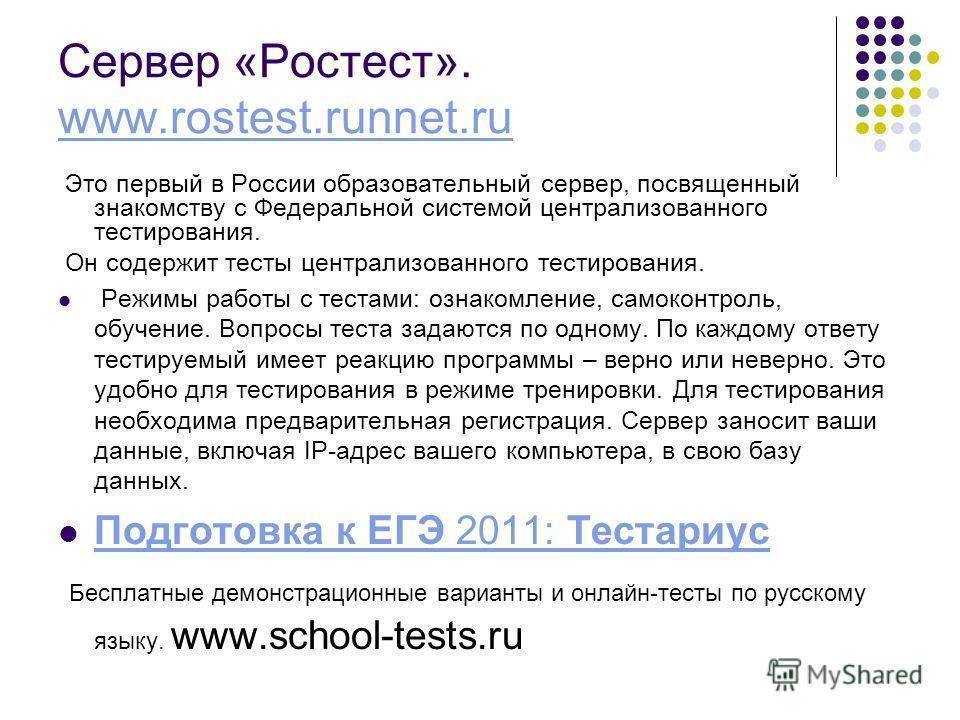 Сервер «Ростест». www.rostest.runnet.ru www.rostest.runnet.ru Это первый в России образовательный сервер, посвященный знакомству с Федеральной системой централизованного тестирования. Он содержит тесты централизованного тестирования. Режимы работы с