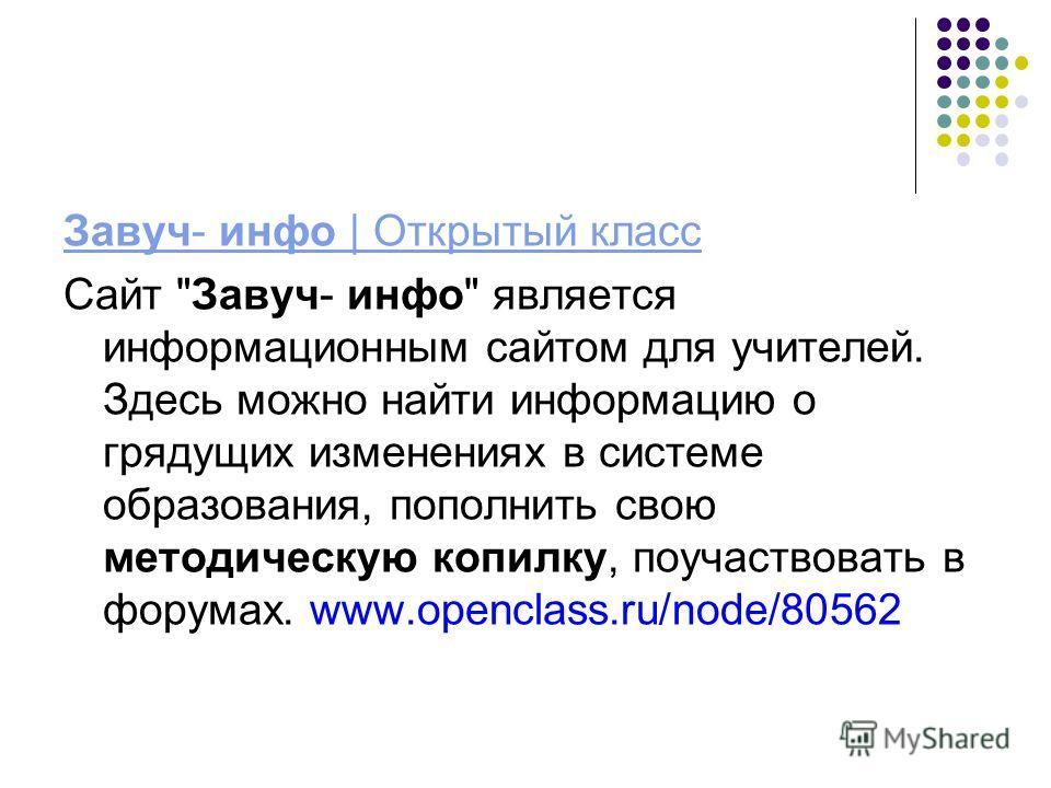 Завуч- инфо | Открытый класс Сайт