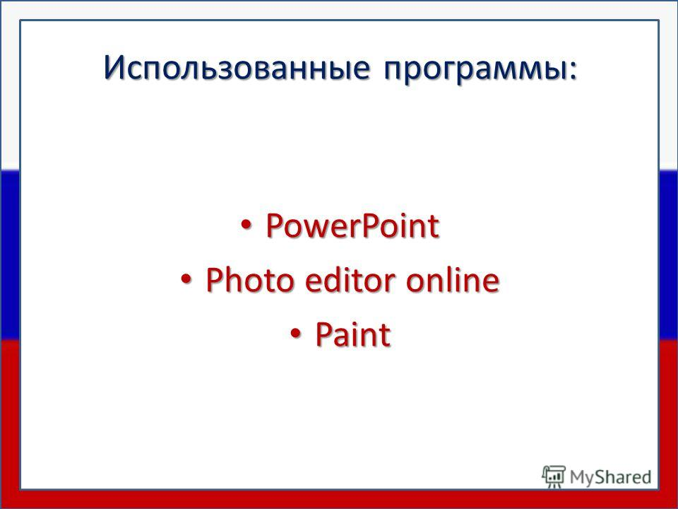 Использованные программы: PowerPoint PowerPoint Photo editor online Photo editor online Paint Paint