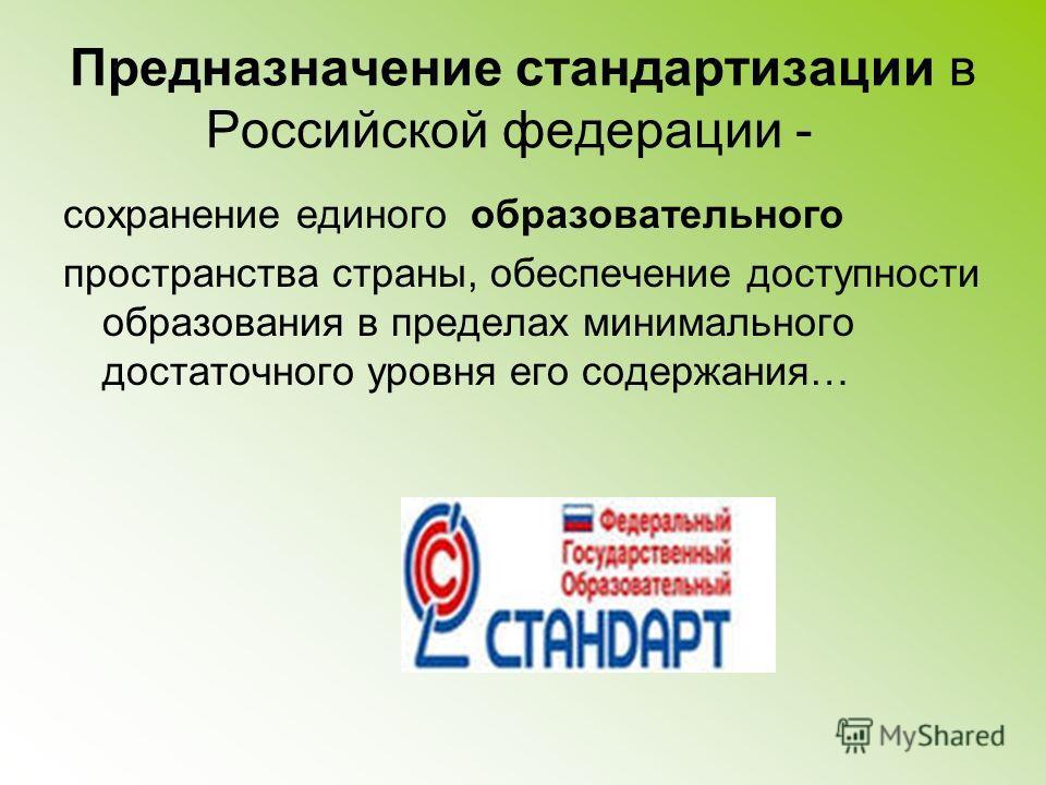 Предназначение стандартизации в Российской федерации - сохранение единого образовательного пространства страны, обеспечение доступности образования в пределах минимального достаточного уровня его содержания…