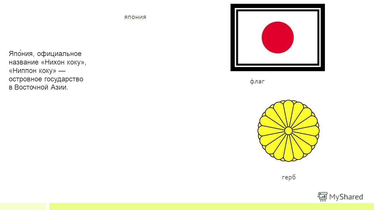 Япо́нея, официальное название «Нихон коку», «Ниппон коку» островное государство в Восточной Азии. флаг японея герб