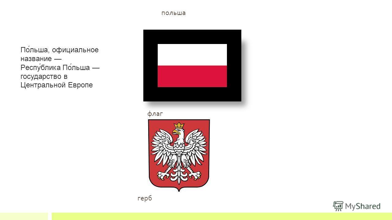 польша По́льша, официальное название Респу́блика По́льша государство в Центральной Европе флаг герб