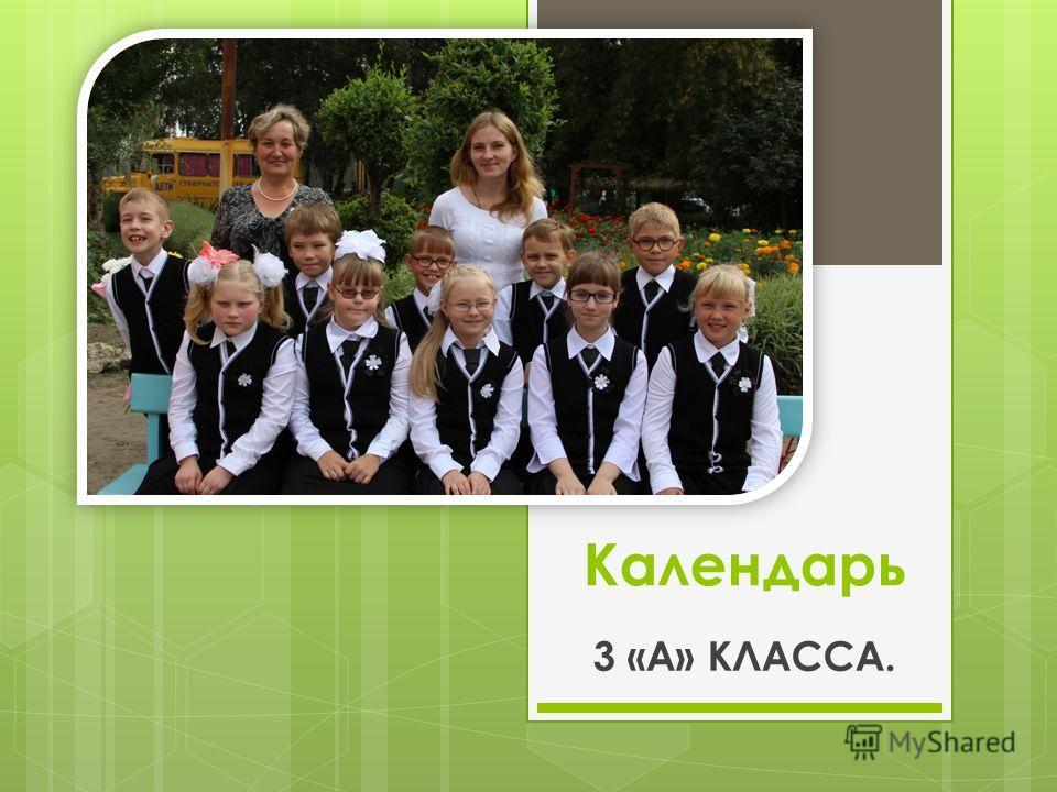 Календарь 3 «А» КЛАССА.