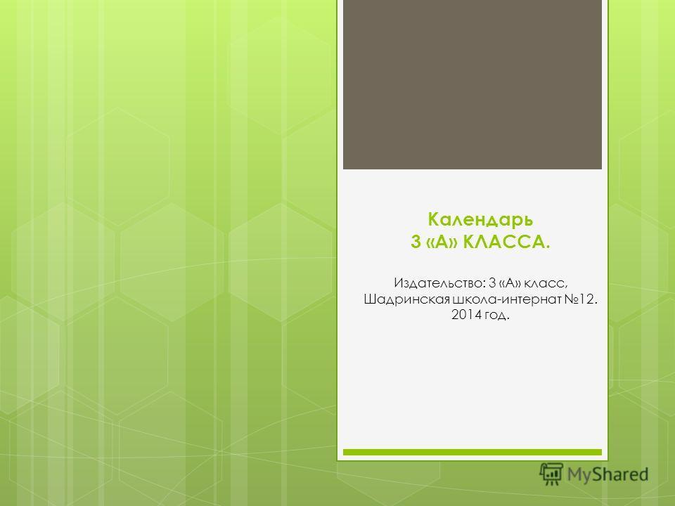 Календарь 3 «А» КЛАССА. Издательство: 3 «А» класс, Шадринская школа-интернат 12. 2014 год.