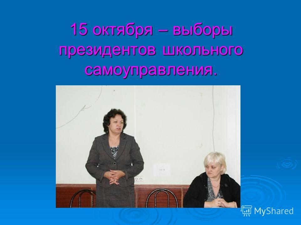 15 октября – выборы президентов школьного самоуправления.