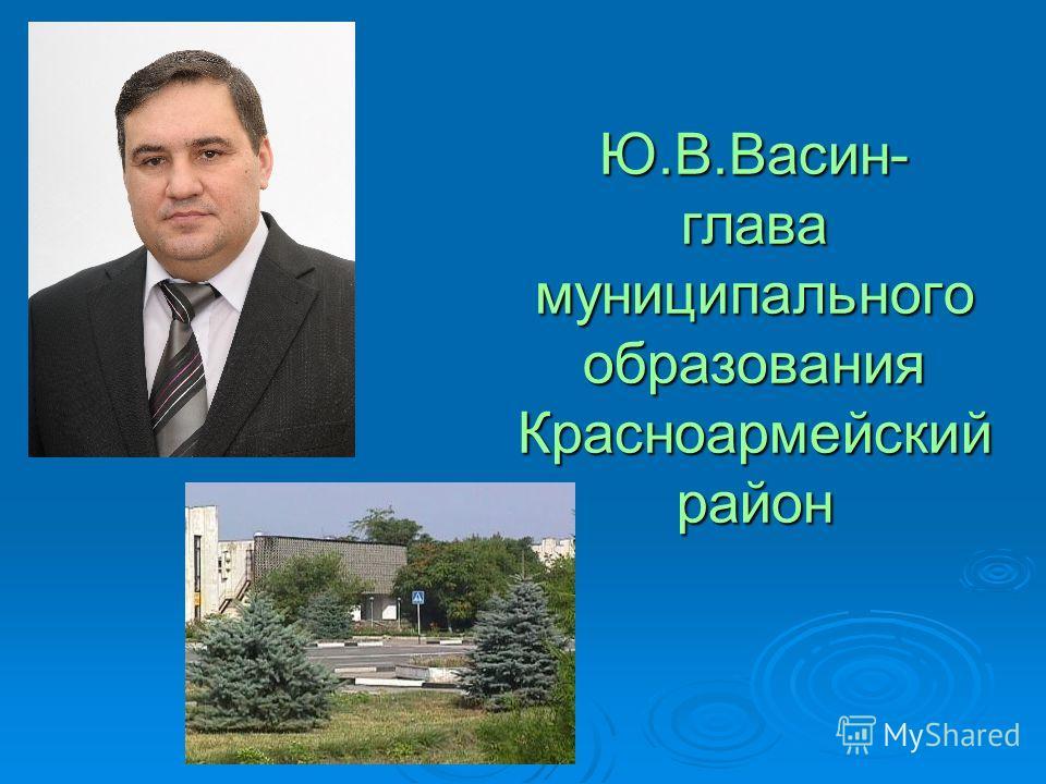 Ю.В.Васин- глава муниципального образования Красноармейский район