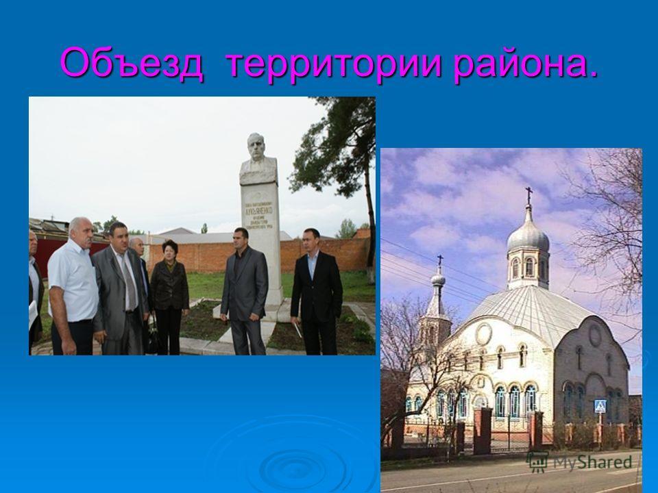 Объезд территории района.