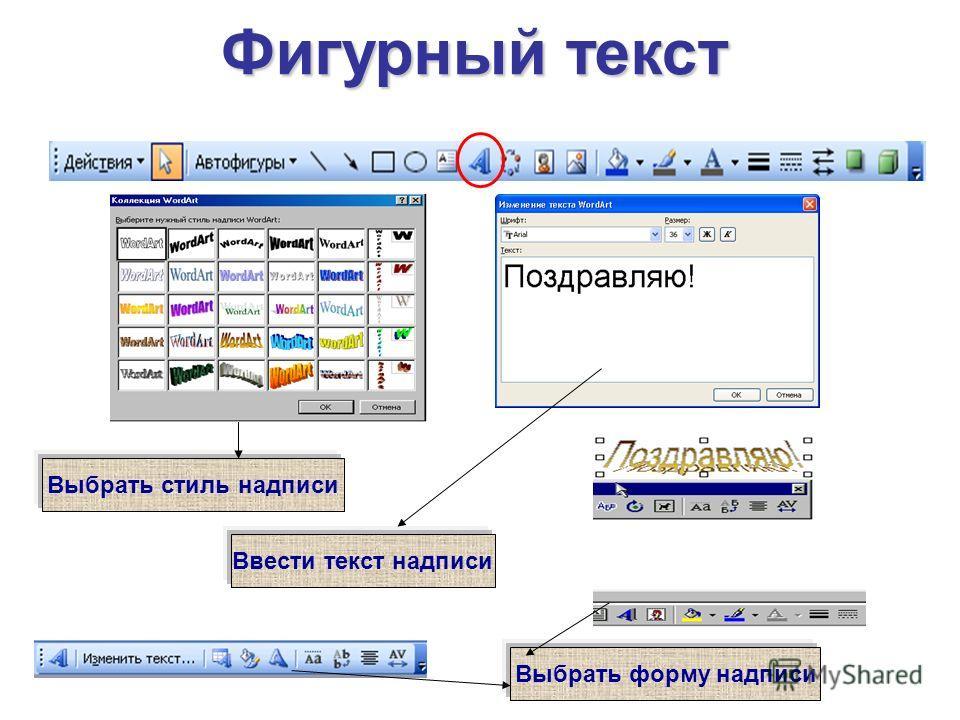 Выбрать стиль надписи Выбрать форму надписи Ввести текст надписи Фигурный текст