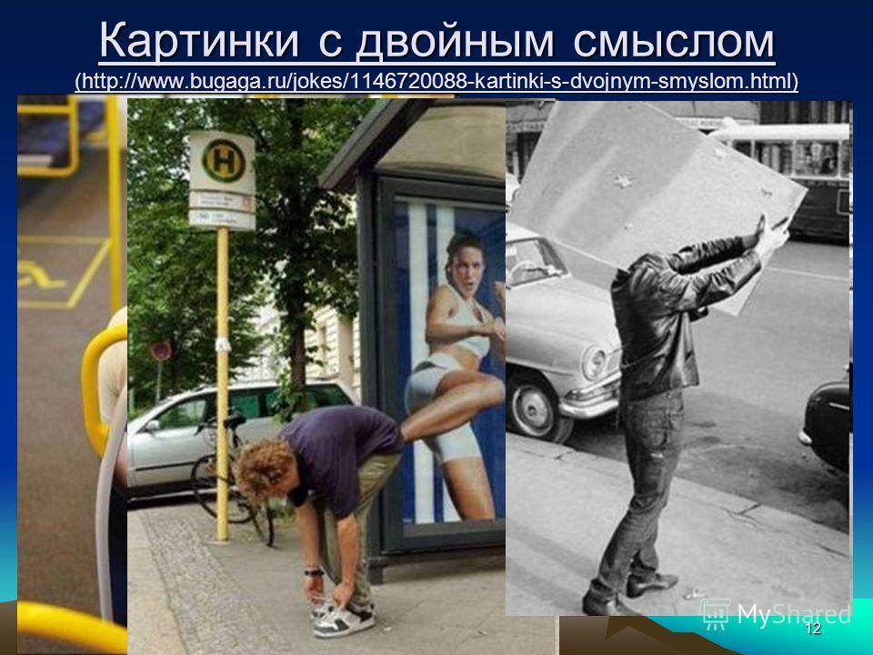 12 Картинки с двойным смыслом (http://www.bugaga.ru/jokes/1146720088-kartinki-s-dvojnym-smyslom.html)