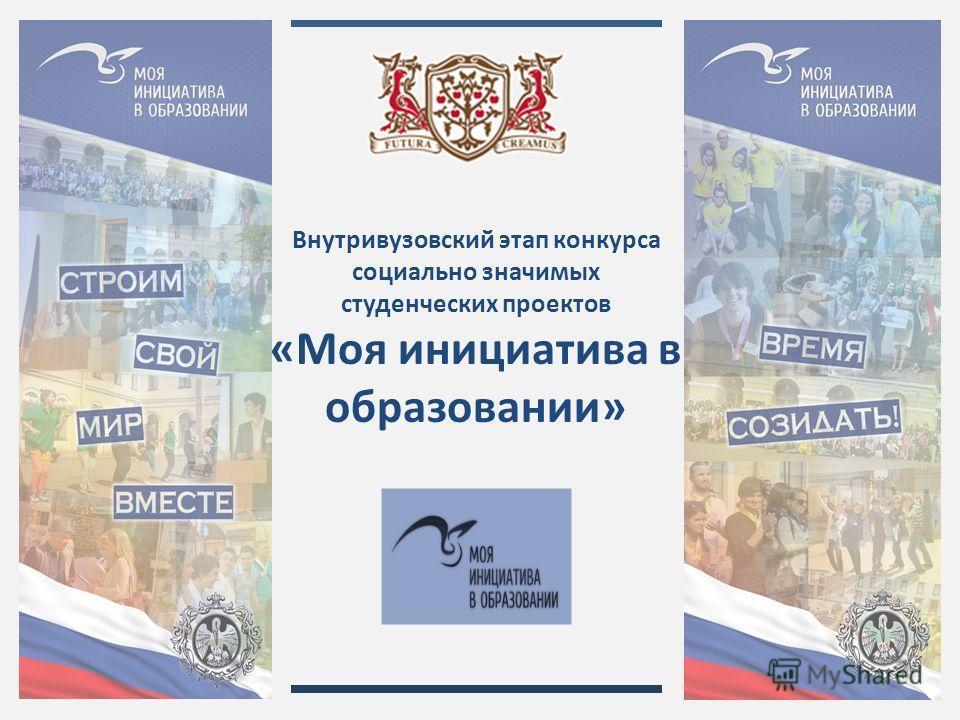 Внутривузовский этап конкурса социально значимых студенческих проектов «Моя инициатива в образовании»