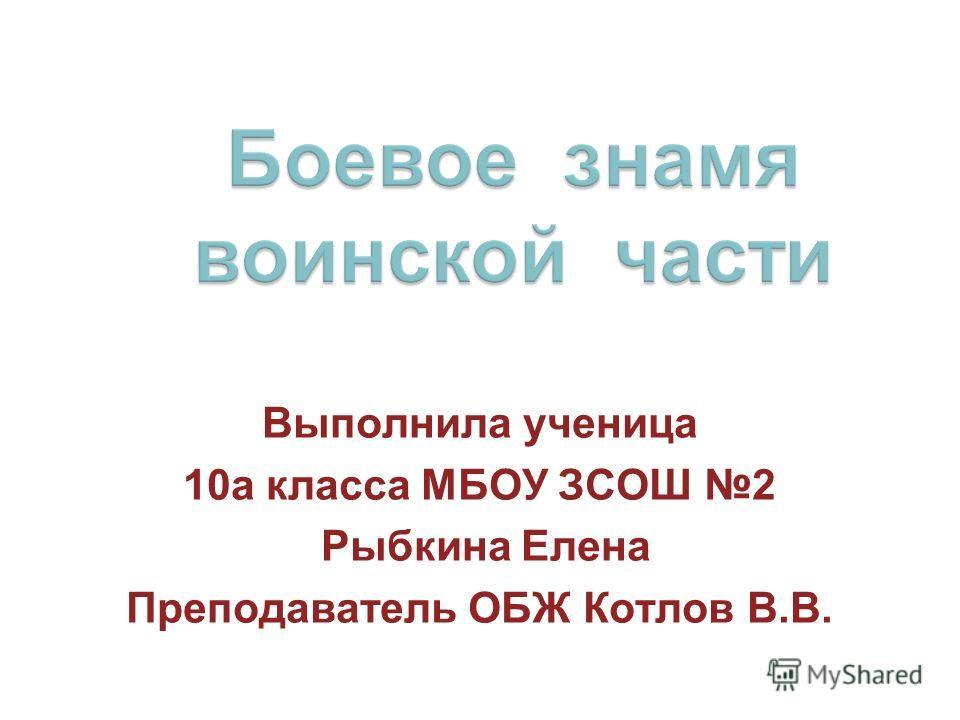 Выполнила ученица 10 а класса МБОУ ЗСОШ 2 Рыбкина Елена Преподаватель ОБЖ Котлов В.В.