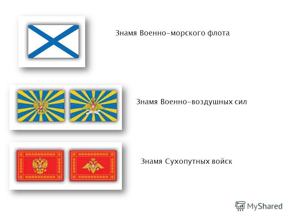 Знамя Военно-морского флота Знамя Военно-воздушных сил Знамя Сухопутных войск