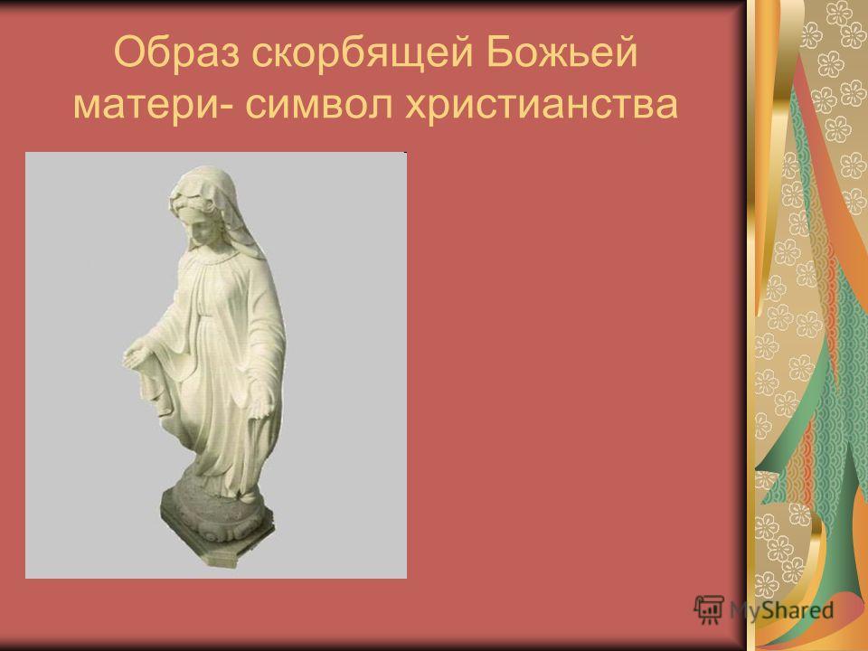 Образ скорбящей Божьей матери- символ христианства