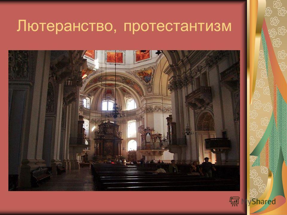 Лютеранство, протестантизм