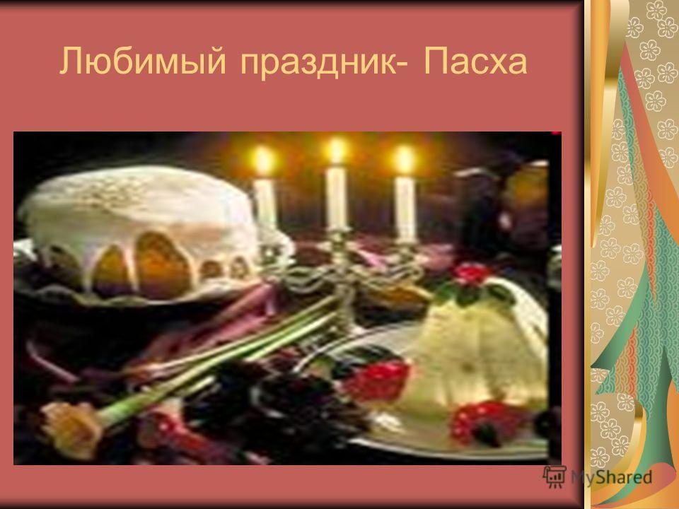 Любимый праздник- Пасха
