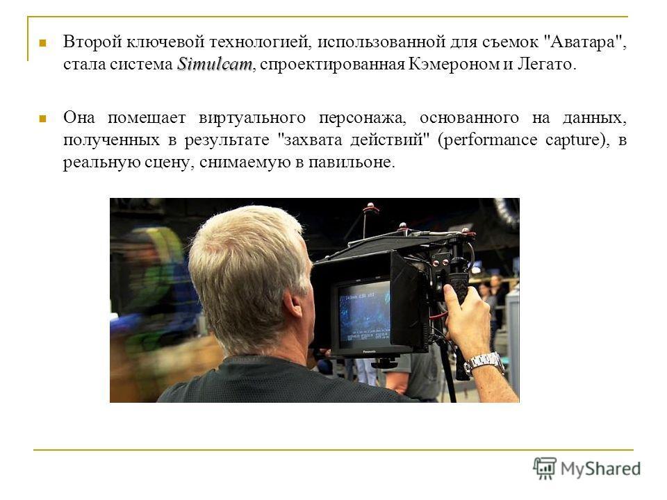 Simulcam Второй ключевой технологией, использованной для съемок