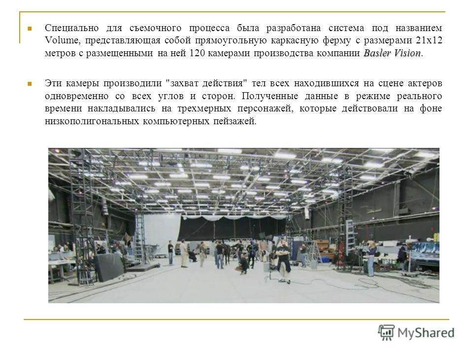 Basler Vision Специально для съемочного процесса была разработана система под названием Volume, представляющая собой прямоугольную каркасную ферму с размерами 21 х 12 метров с размещенными на ней 120 камерами производства компании Basler Vision. Эти