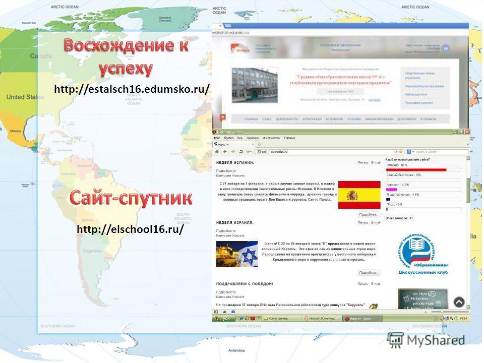 http://estalsch16.edumsko.ru/ http://elschool16.ru/