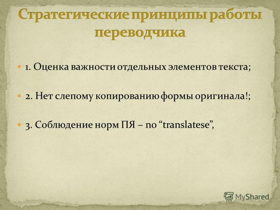 1. Оценка важности отдельных элементов текста; 2. Нет слепому копированию формы оригинала!; 3. Соблюдение норм ПЯ – no translatese,