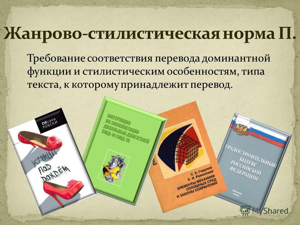 Требование соответствия перевода доминантной функции и стилистическим особенностям, типа текста, к которому принадлежит перевод.