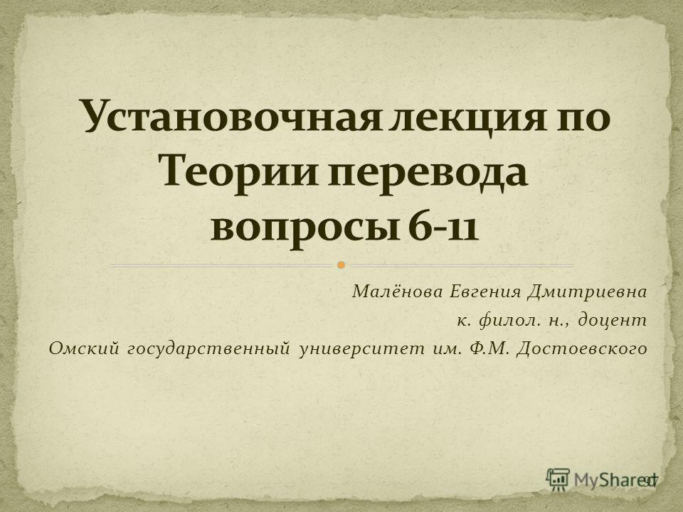 Малёнова Евгения Дмитриевна к. филол. н., доцент Омский государственный университет им. Ф.М. Достоевского 97