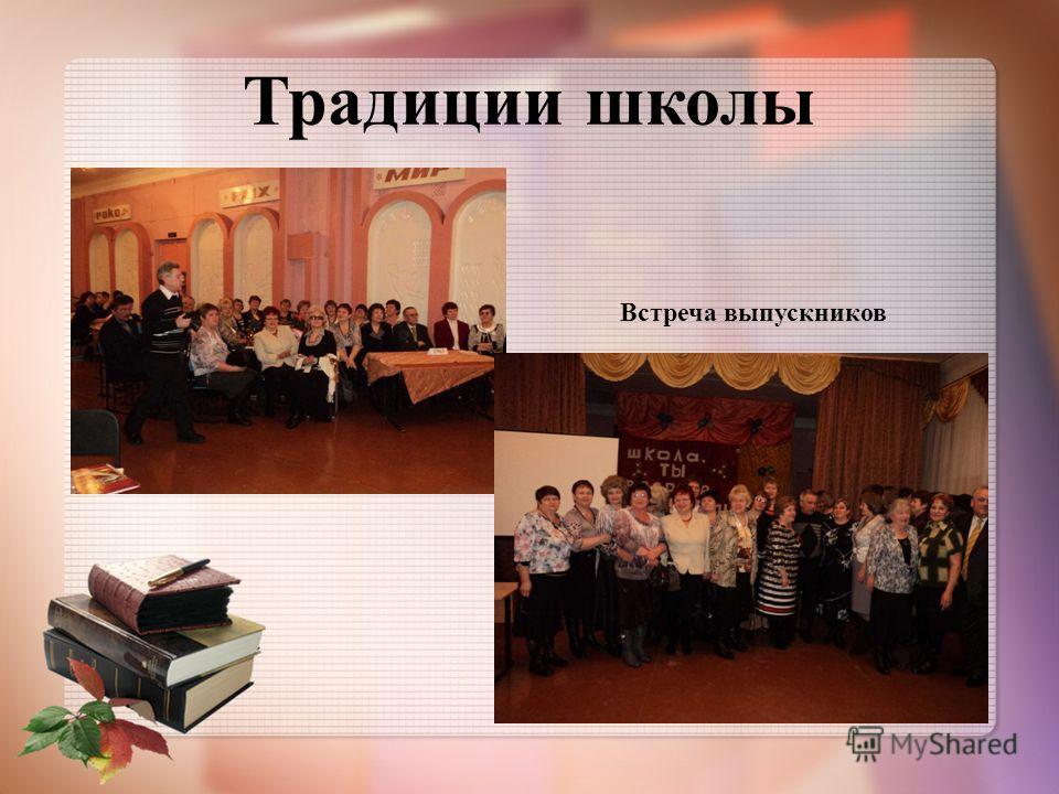 Традиции школы Встреча выпускников